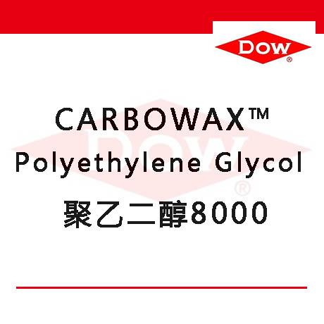 聚乙二醇PEG-8000(工业级)