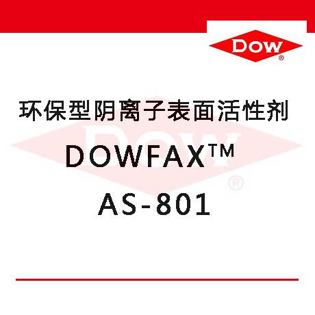 阴离子表面活性剂AS-801